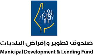 Municipal Development and Lending Fund